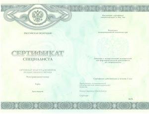 Получение сертификата медицинской сестры в москве сертификация магазин нижнего белья