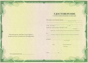 Диплом терапевта Удостоверение о повышении квалификации 12тр Диплом о переподготовке 16тр