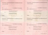 как восстановить сертификат медицинской сестры