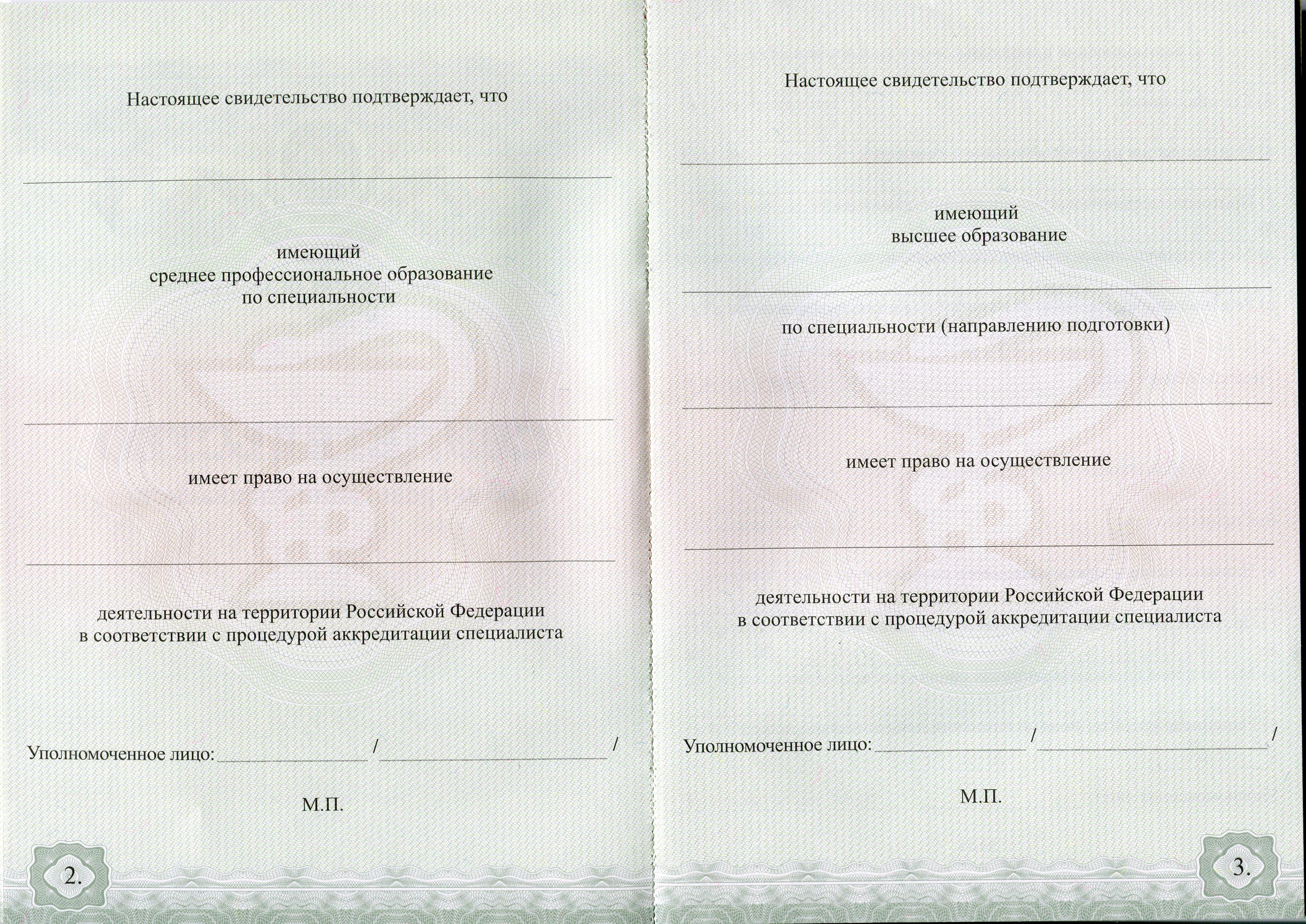 Купить справку в бассейн в Дедовске с доставкой отзывы
